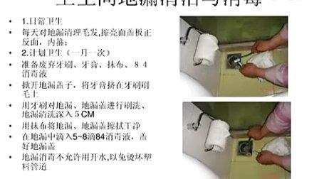 酒店客房清洁培训教程15 标清