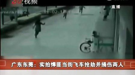 广东东莞:实拍悍匪当街飞车抢劫并捅伤两人 [新闻夜航晨光版]