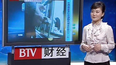 杭州旅游茶叶市场假龙井卖八千一斤 110419 首都经济报道