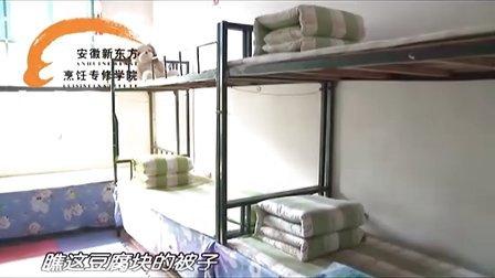 安徽新东方烹饪学院寝室文化展