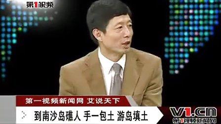 艾跃进:越南军演挑战中国底线 中国外交政策不明朗
