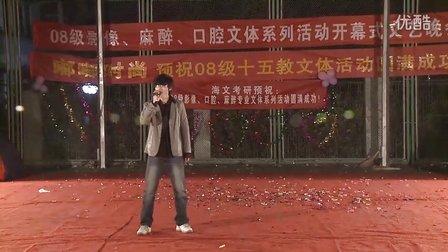 长治医学院2008级十五教文列活动晚会
