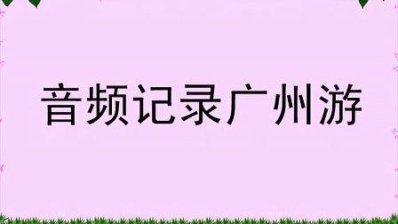 广州游第三天【20110523】【广州市海珠区和二沙岛】【粤语】