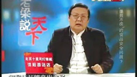 """2011.05.07老梁说天下 """"屡教不改""""的食品安全问题?"""