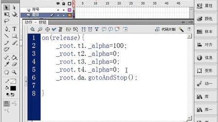 flash cs5视频教程559 选择题3