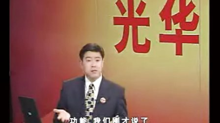 陈巍:卓越的客户服务与管理01  时代光华销售培训课程 移动商学院 总裁管理培训讲座