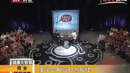 四季养生(上)_健康大智慧