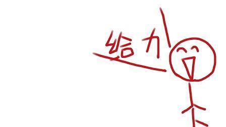 2011真给力(一日一囧)20110420