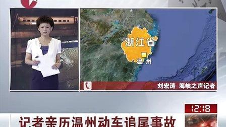 记者亲历温州动车追尾事故 [东方午新闻]