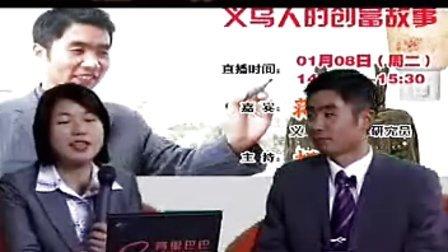20070808论道:马云对话龙永图