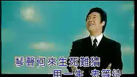 千里之外(MV)费玉清