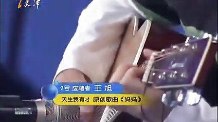 2011最给力歌手