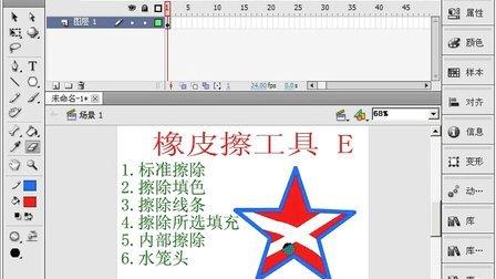 flash cs5 视频教程532 橡皮擦工具