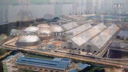 韩国现代汽车集团公司宣传影片(韩版)
