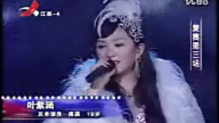 叶紫涵MM 反串演员 参加《有才你就来》复赛第3场 《星月神话》