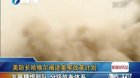 [海峡新干线]20131107 美防长哈格尔阐述美军改革计划