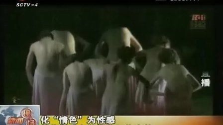 """化""""情色""""为性感 芭蕾版《金瓶梅》即将来蓉 110719 新闻现场"""