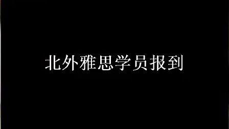 走进北外雅思封闭学校(印象篇)www.bwielts.com