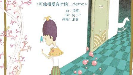 <也许相爱有时候...demo> 浪客 秦昊 原创