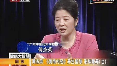 《黄帝内经》养生智慧_形神兼养(七)_健康大智慧_BTV空间_北京电视台BTV在线