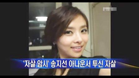 韩国美女主持人宋智善跳楼自杀 年仅30岁