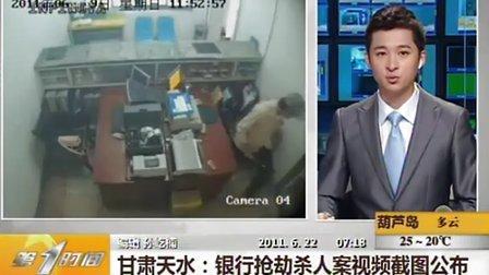 甘肃天水 银行抢劫人案视频截图公布 110622 第一时间