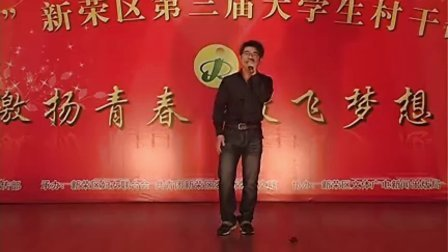 2011年大同市新荣区大学生村干部才艺展示