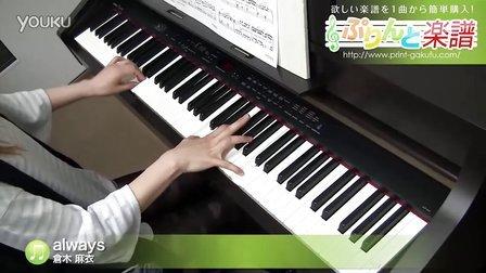 always   倉木 麻衣   ピアノ(ソロ)   中級