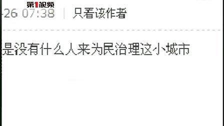 孔庆东:聊城警车碾压男童逃逸应加倍处罚