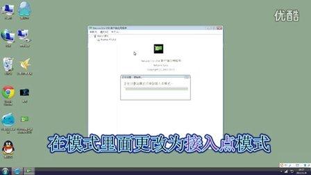 无线网卡软AP设置