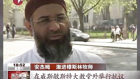 英国:穆斯林组织扬言破坏皇室婚礼 [东方新闻]
