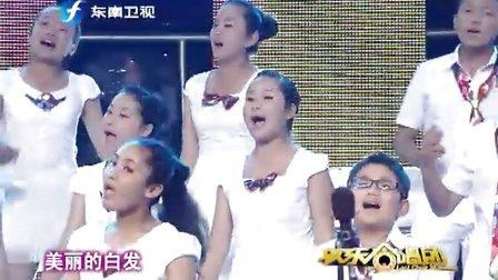 欢乐合唱团9晋7雪莲《听妈妈的话》