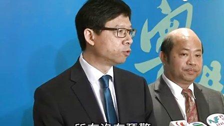 粤港澳合作监察H7N9