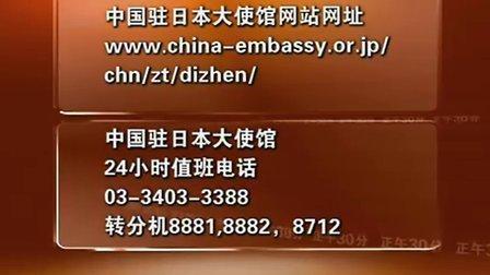中国驻日本大使馆网站网址 110314 正午30分