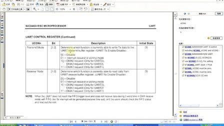 第07课 系统时钟和UART实验