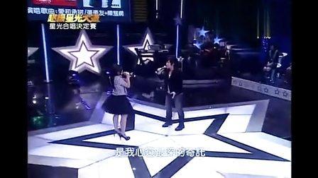 【2007星光二班】林宥嘉_嘉宾_星光合唱决定赛剪辑