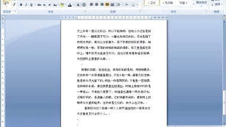 word教程,excel教程,制表教程(二)长沙电脑培训
