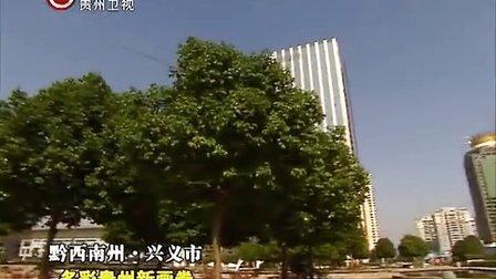 贵州新闻联播20131108黔西南州·兴义市 多彩贵州新画卷