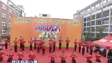 福清鑫泰培训机构:福州少儿频道《向前看齐》文明福清行(下)