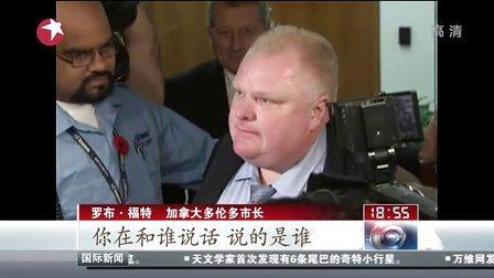 加拿大:狂爆粗口  多伦多市长再曝不雅视频[东方新闻]