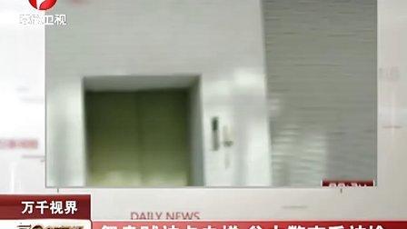 鸳鸯贼被卡电梯 瓮中鳖束手被擒 111213 每日新闻报