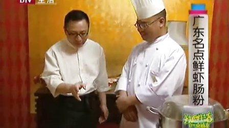 罗汉佛跳墙鲜虾肠粉香浓玉米汁 巧染旧衣20110611