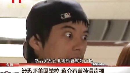 涉恐吓美国学校 蒋介石曾孙遭声押 131108 两岸新新闻