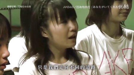 AKB48 因為有你在 Anata ga ite kureta karat 中字PV超清
