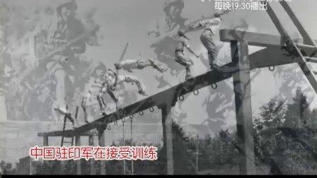 江苏卫视《中国远征军》滚烫记忆——兰姆伽训练基地