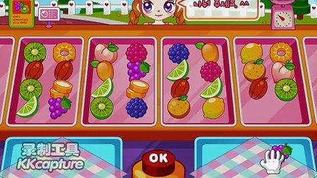 阿sue的水果店3