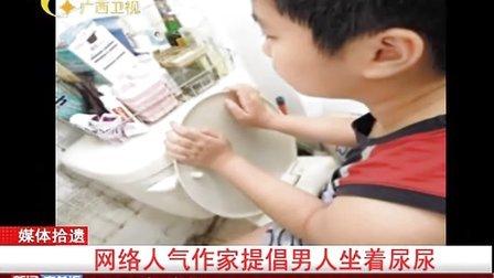 网络人气作家提倡男人坐着尿尿 110523 新闻夜总汇