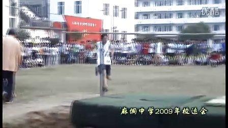 麻垌中学2009年校运会比赛场面