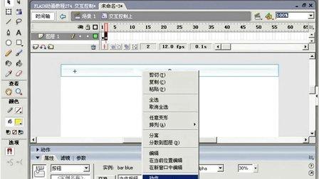FLASH动画教程275.制作交互控制2