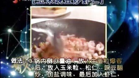 膳食养生:玉米豌豆炒虾仁做法
